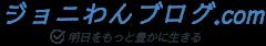 ジョニわんブログ.com