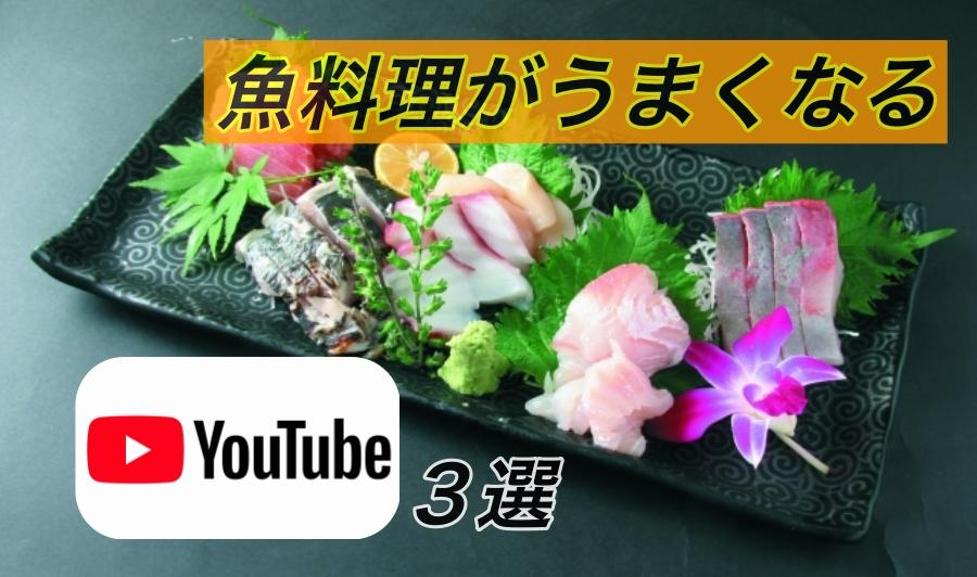 魚料理のYoutube動画
