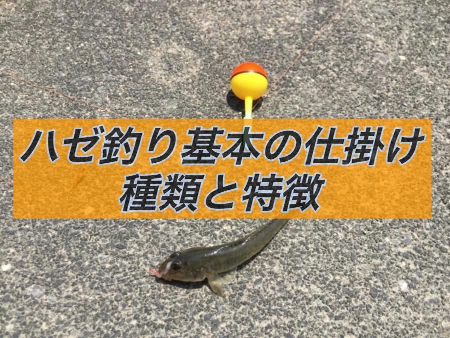 ハゼ釣り仕掛け種類特徴