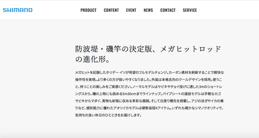 shimano_ホリデー磯_公式